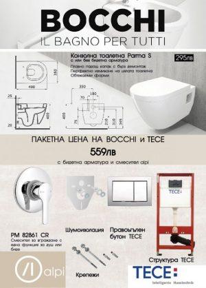 ПРОМО ПАКЕТ TECE + PARMA S С БИДЕ