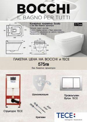 ПРОМО ПАКЕТ TECE + BOCCHI SCALA