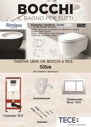 промо пакет tece + BOCCHI TONDO RIMLESS