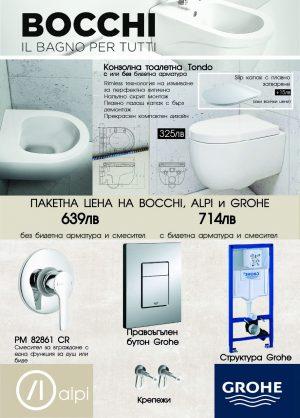 Промо пакет GROHE+BOCCHI TONDO Rimless