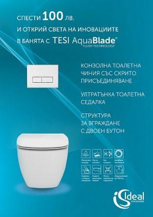 промо пакет  Tesi AquaBlade