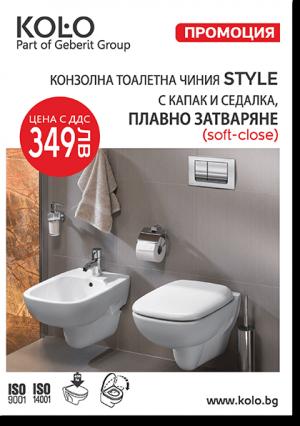 style-visqshta-promo