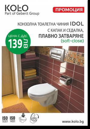 Висяща тоалетна IDOL KOLO