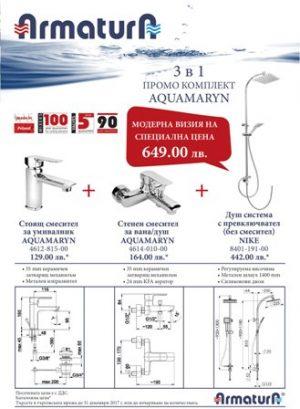 Промо пакет смесители aquamaryne