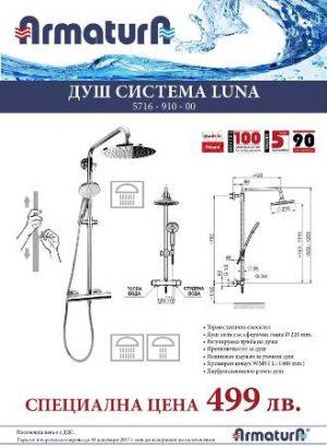 Термостатна душ система LUNA