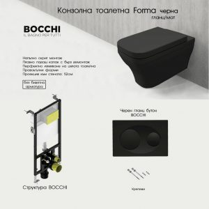 ПРОМО ПАКЕТ BOCCHI+FORMA  БЕЗ БИДЕ