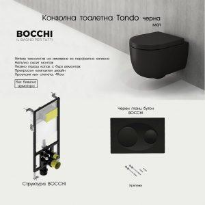 ПРОМО ПАКЕТ BOCCHI+V-TONDO ЧЕРНА МАТ