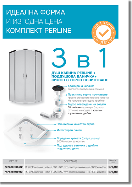 Perline-promo2-2018