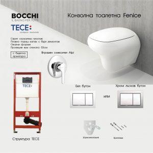 ПРОМО ПАКЕТ TECE+BOCCHI FENICE С БИДЕ