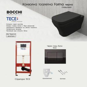 ПРОМО ПАКЕТ TECE+FORMA ЧЕРНА БЕЗ БИДЕ