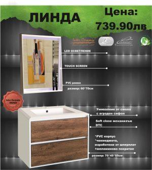 """ПРОМО ПВЦ КОМПЛЕКТ """"ЛИНДА"""""""
