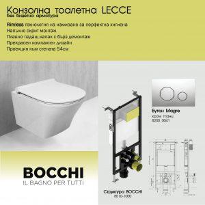 ПАКЕТ BOCCHI + LECCE СЪС SLIM КАПАК