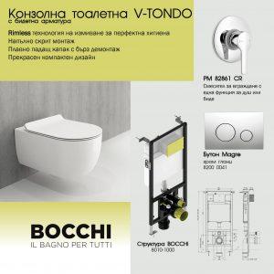 ПАКЕТ BOCCHI + V-TONDO С БИДЕ