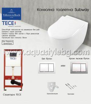 ПАКЕТ TECE+SUBWAY VILLEROY&BOCH